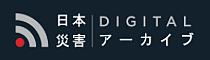 日本災害DIGITALアーカイブ