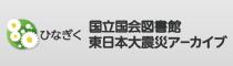 ひなぎく|国立国会図書館東日本大震災アーカイブ