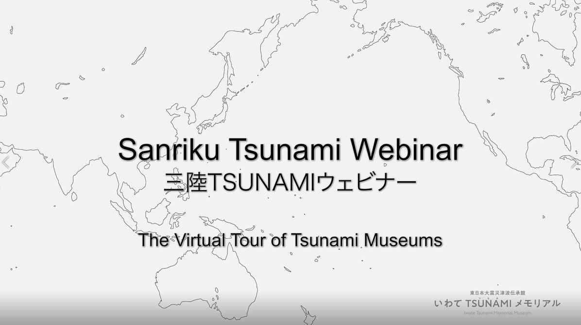Virtual-Tour-of-Tsunami-Museums